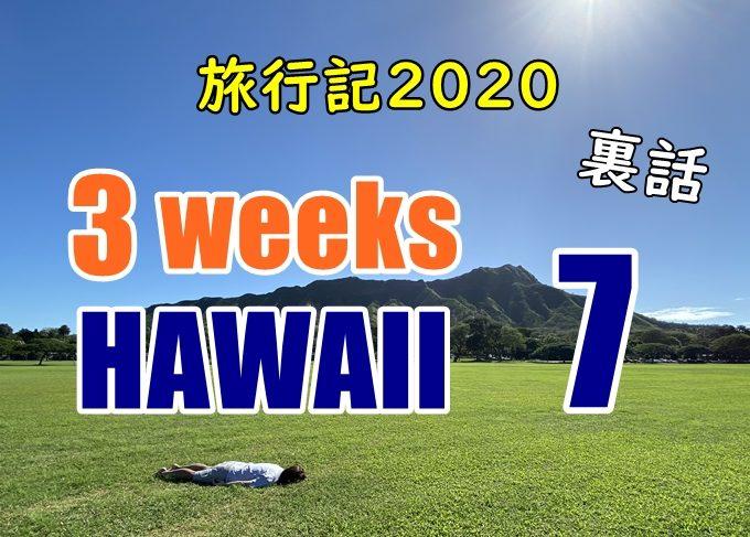 【裏話】ハワイ旅行記2020#7:マイタイバーでディナーとか