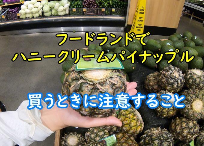 ハニークリームパイナップル・アラモアナで購入|注意点をブログに書く