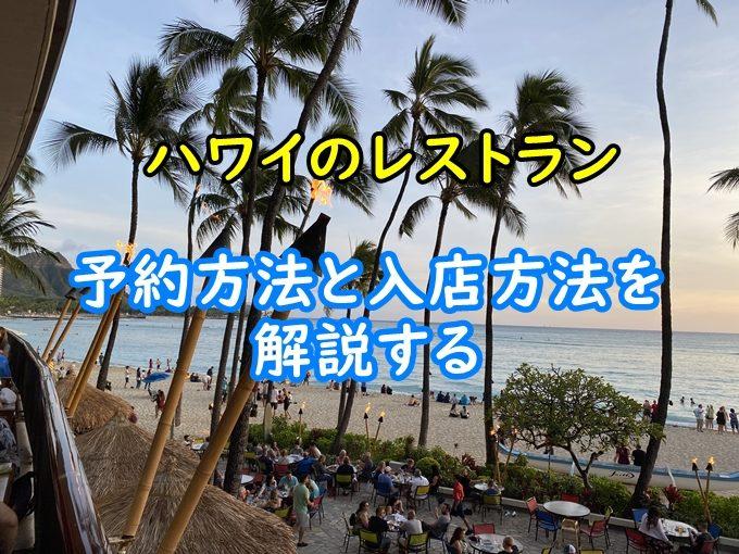 【英語力不要】ハワイのレストラン予約方法と入店方法を動画で解説する