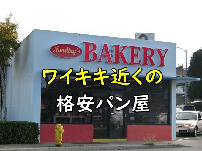 【動画有】ワイキキ近くの格安パン屋|ナンディングスベーカリーの口コミ