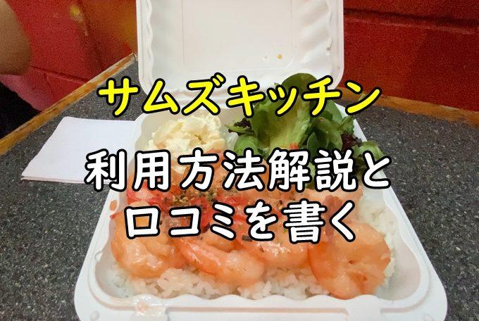 【動画有】ハワイサムズキッチンのメニューとチップ徹底解説|口コミ書く