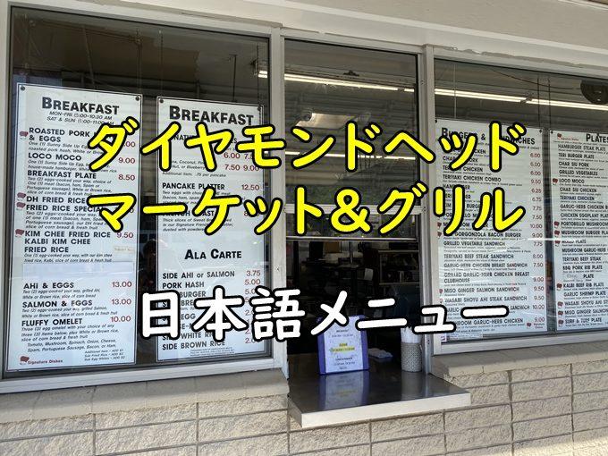 【動画】ダイヤモンドヘッドマーケットグリルの日本語メニューと行き方解説
