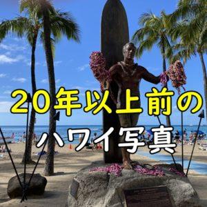 【まとめ】昔のハワイ旅行画像・写真(20年以上前)と現在を比較する