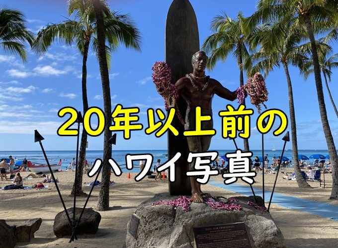 【まとめ】昔のハワイ・ワイキキ旅行画像・写真と現在を比較する