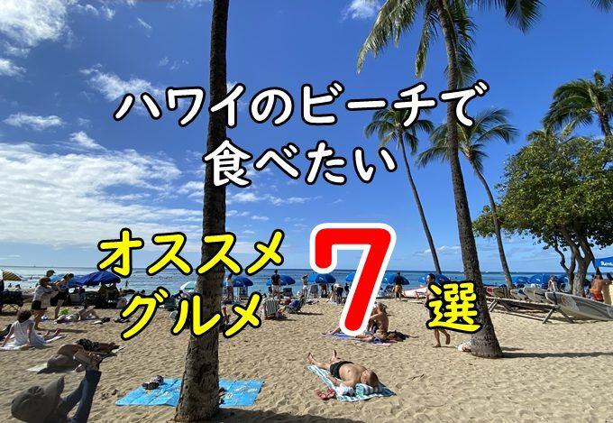 【動画有】ハワイビーチで食事は禁止?|ビーチで食べたいグルメ7選