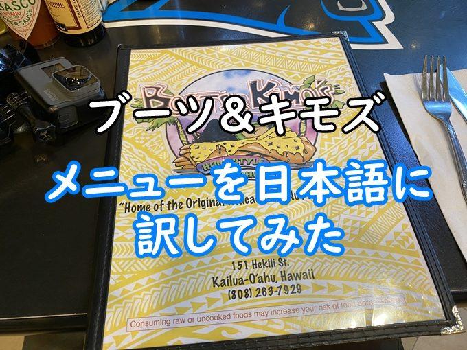 【動画】ブーツアンドキモズ|オムレツの種類は?メニューを日本語に訳す