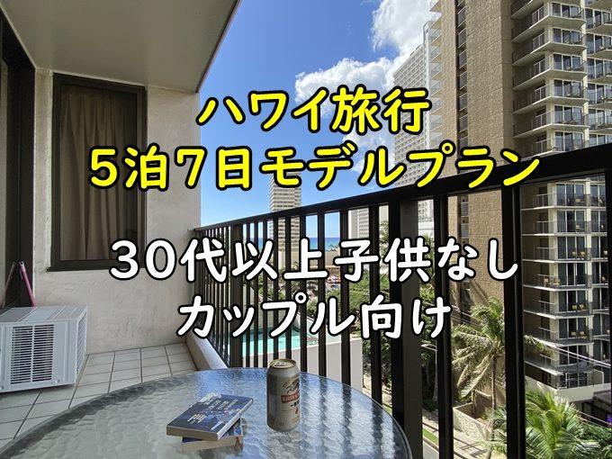 【動画有】ハワイ5泊7日モデルプラン|30代以上子供なし夫婦向け