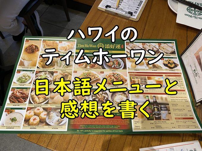 【口コミ】ティムホーワンハワイの日本語メニューとブログに感想書く