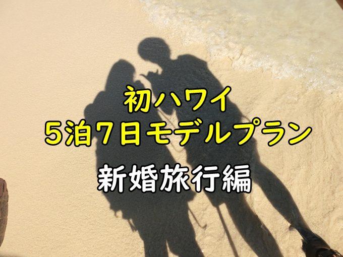 【動画有】初ハワイ新婚旅行5泊7日モデルプラン|女性よりスケジュール