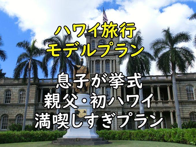 【父親】初めてハワイ旅行で結婚式に参加 5泊7日スケジュールを満喫する
