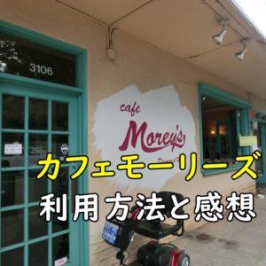 【口コミ】カフェモーリーズハワイのメニューと感想をブログに書く