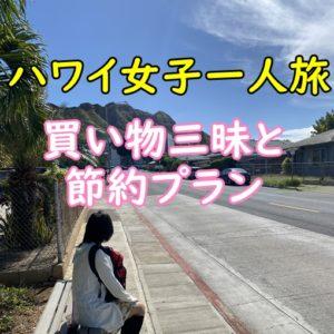 【動画有】ハワイ旅行女子一人節約スケージュル|買い物三昧のプラン