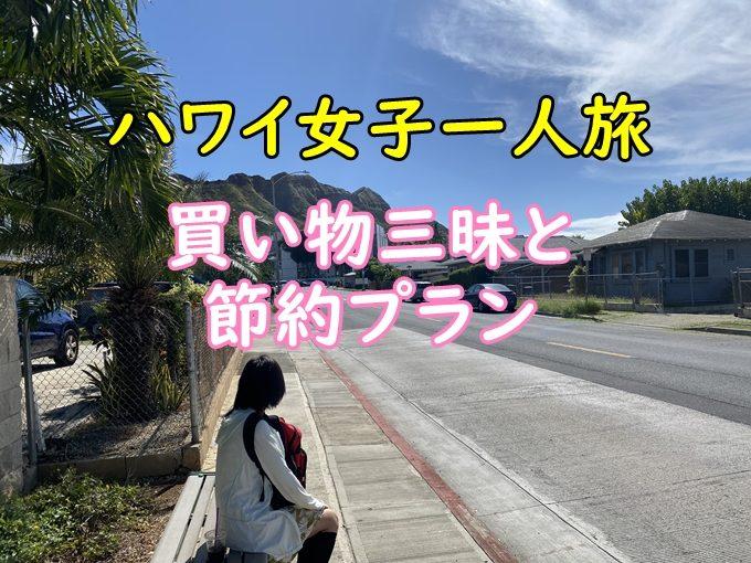 【500ドル】ハワイ旅行女子一人節約スケージュル|買い物三昧のプラン