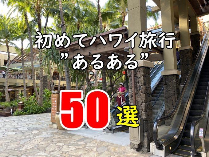【実体験】初めてハワイ旅行あるある50選|初心者が陥りがちな罠