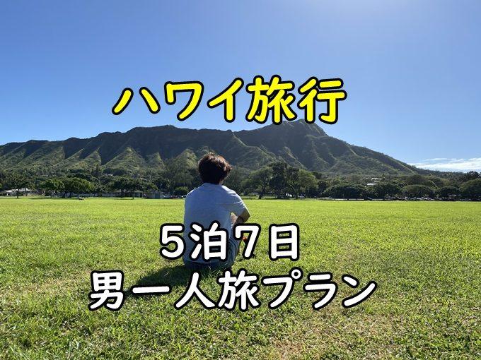 【動画】ハワイ旅行男一人旅5泊7日のモデルプラン|山・海・ドライブあり