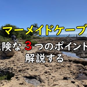 【動画有】マーメイドケーブの危ない3つのポイント解説|治安は悪い