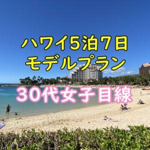 【動画有】ハワイ旅行5泊7日スケジュール|30代女子目線のプラン