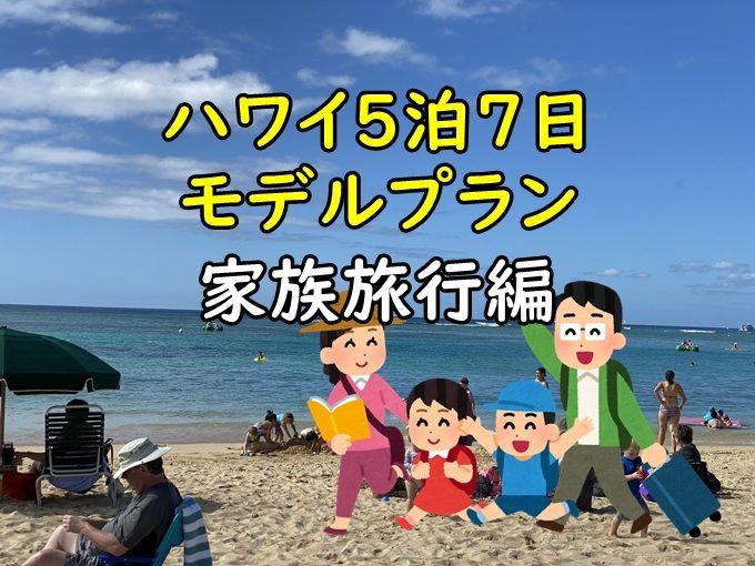 【節約】ハワイ旅行5泊7日4人家族のモデルプラン|子供小学生以下編