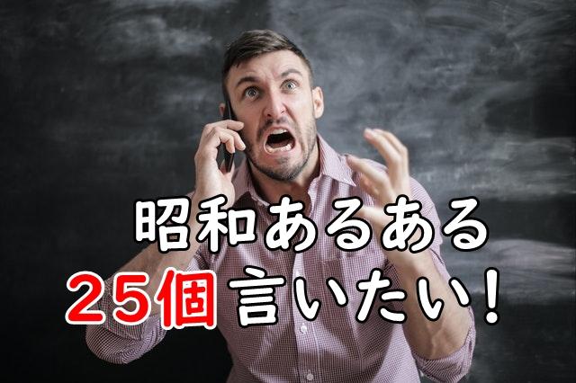 【動画付】昭和あるある25選|昭和50年代生まれが選ぶ懐かしCM