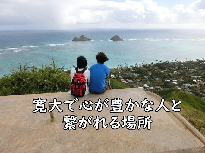 ヤニックのハワイの好きな人と繋がれるコミュニティY clubの紹介