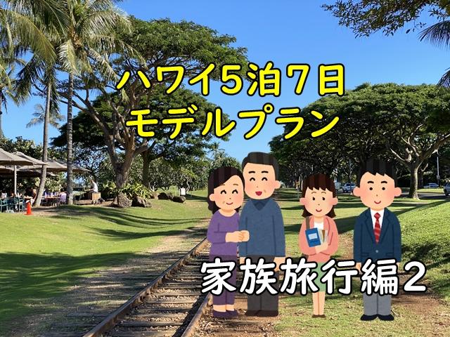 【動画】ハワイ旅行5泊7日4人家族のスケジュール|リピーター向け