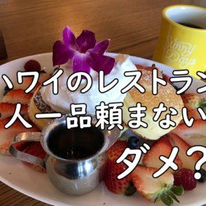 【常識】ハワイのレストラン一人一品料理頼む?セルフの店やフードコートは?