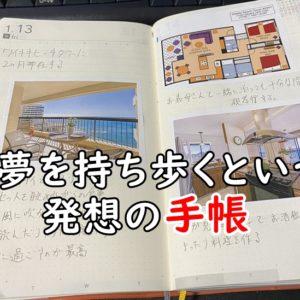 【引き寄せ】夢を持ち歩くという発想の手帳・スケジュール帳の使い方解説
