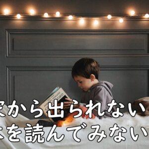 【家籠り】多読の効果とは?|2か月で10万円分本を買って読書した結果発表