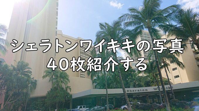 ハワイ・シェラトンワイキキのホテル画像、写真40枚ブログに貼る