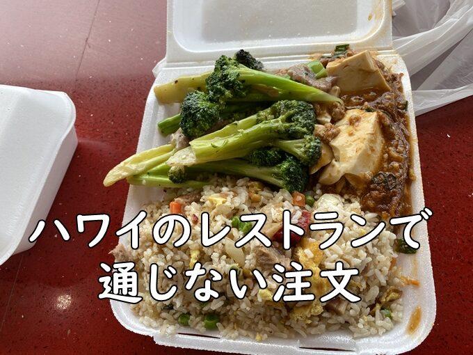 【小食】ハワイのレストランで通じない小盛という注文|ミニサイズはあるのか?
