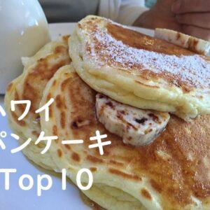【動画】ハワイ好きが選ぶオススメパンケーキランキング:TOP10