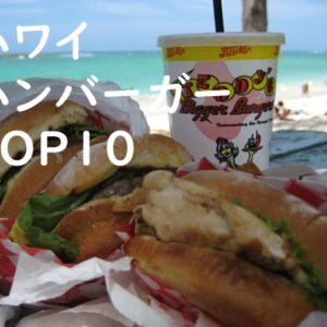 【動画】ハワイ好き達が選ぶオススメハンバーガーTOP10