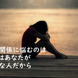 【間違い】人間関係が下手は人間関係を真剣に考えられる誠実な人間