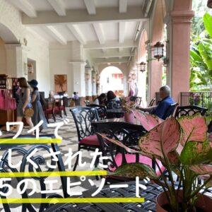 【実体験】ハワイ旅行癒される15のエピソード|ハワイの人は優しい?|