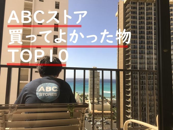 ハワイ旅行・ABCストアで買ってよかった食べ物飲み物TOP10