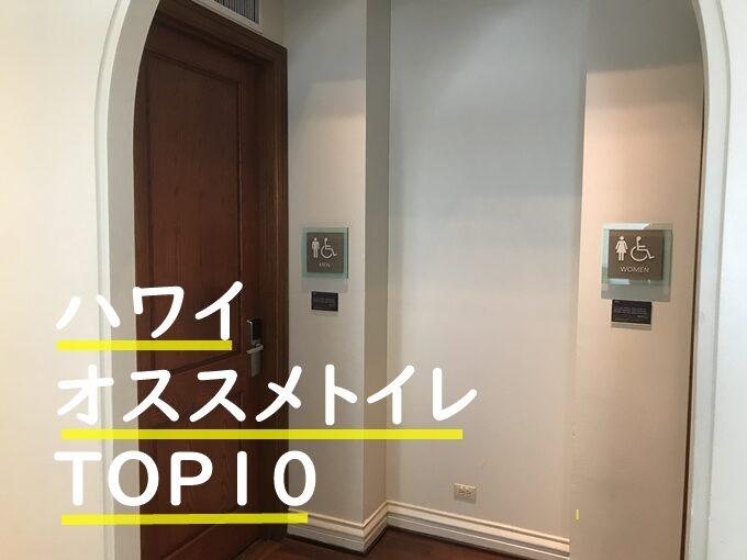 【清潔・安全・無料】ハワイ、ワイキキ周辺のオススメトイレ10選