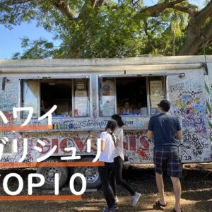 【12選】ハワイ好き達が選ぶオススメガーリックシュリンプの店