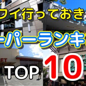 【動画】ハワイ旅行前に予習しておきたいスーパーマーケット10選