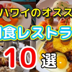 【10選】ハワイマニア達が本気で選ぶオススメ朝食レストランの店