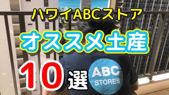 【10選】ABCストアオススメお土産 ハワイマニア達がガチで選びました