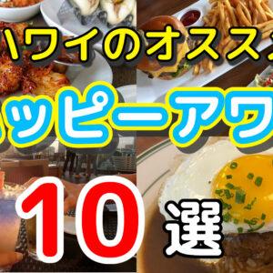 【10選】ハワイマニアがガチオススメするワイキキのハッピーアワー