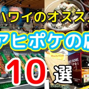 【10選】ハワイオススメのアヒポケ(ポキ)の店|マニアがガチで選びました