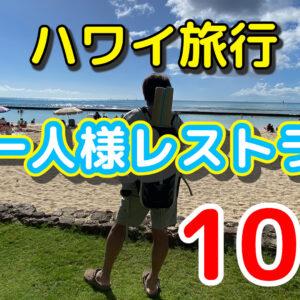 【10選】ハワイ旅行一人旅:ワイキキ周辺オススメレストラングルメ